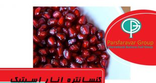 Buy Pomegranate Concentrate